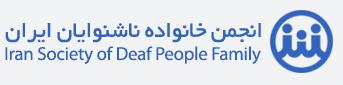 انجمن خانواده ناشنوایان ایران